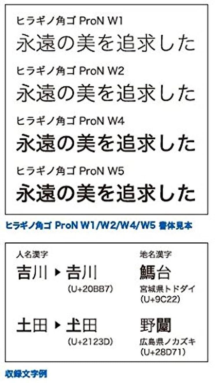 保持安心させる明確にOpenType ヒラギノ角ゴ ProN W4|ダウンロード版