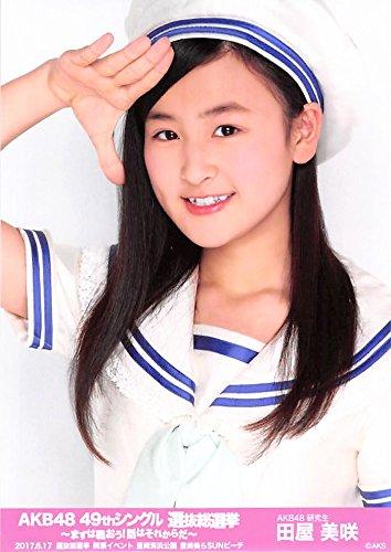 【田屋美咲】 公式生写真 AKB48 49thシングル 選抜総選挙 ランダム 開票イベントVer.