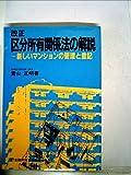 改正区分所有関係法の解説―新しいマンションの管理と登記 (1983年)