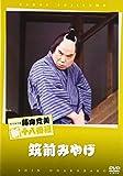 松竹新喜劇 藤山寛美 筑前みやげ[DVD]