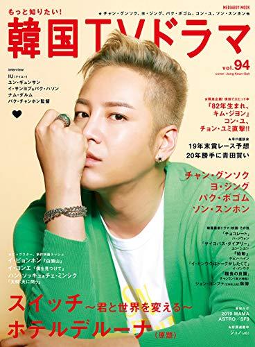 もっと知りたい! 韓国TVドラマvol.94 (メディアボーイMOOK)