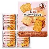 長崎土産 長崎 カステラ風味サブレ ※直送品 (日本 長崎 お土産)