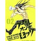 フール オン ザ ロック 2巻 (2) (ヤングキングコミックス)