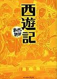 西遊記 (まんがで読破)