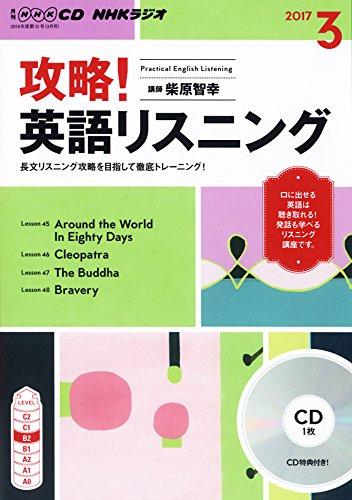 NHKCD ラジオ 攻略! 英語リスニング 2017年3月号 [雑誌] (語学CD)