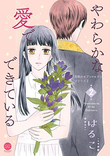 背徳のセブン☆セクシー シリーズ2 やわらかな愛でできている 第2巻 (セ・キララコミックス)