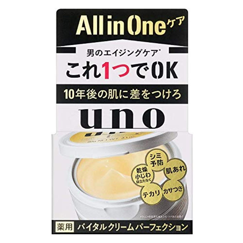 慰めモロニックスタジアムUNO(ウーノ) ウーノ バイタルクリームパーフェクション 90g オールインワン シトラスグリーンの香り(微香性)×2個