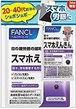 ファンケル(FANCL)スマホえんきん増量パック[機能性表示食品] 約30日分+3日 60粒+6粒