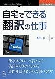 自宅でできる翻訳の仕事 (OnDeck Books(NextPublishing))