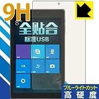 表面硬度9Hフィルムにブルーライトカットもプラス 9H高硬度[ブルーライトカット]保護フィルム Jumper EZpad mini3 日本製