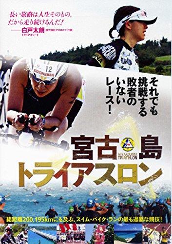 宮古島トライアスロン WAC-D660 [DVD]...