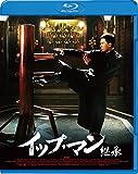 イップ・マン 継承[Blu-ray/ブルーレイ]