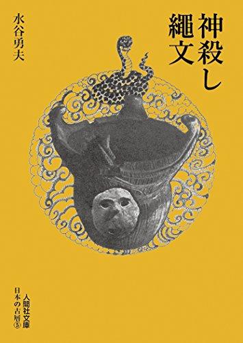 神殺し・縄文 (人間社文庫 日本の古層 (5))