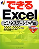 できる Excel ビジネスデータ分析編 2003&2002 対応
