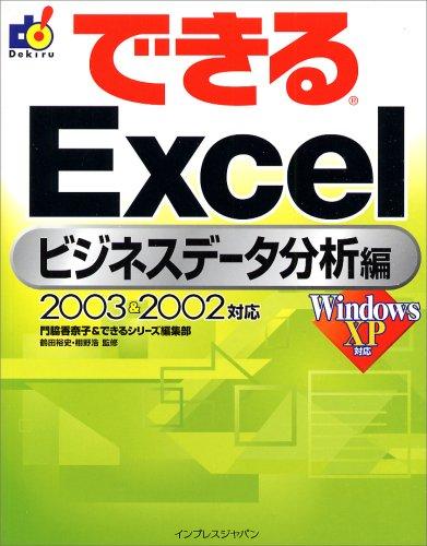 できる Excel ビジネスデータ分析編 2003&2002 対応の詳細を見る