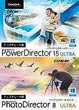 PowerDirector 15 Ultra アップグレード版 & PhotoDirector 8 Ultra アップグレード版|ダウンロード版