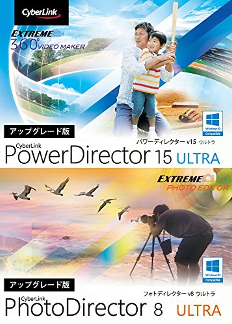 ロケットシャンプー一方、サイバーリンク PowerDirector 15 Ultra アカデミック版