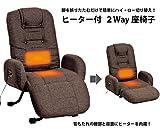 折りたたむだけでハイ・ロー切り替え!ハイバック 2Way 座椅子 〔ヒーター付〕寒い季節もでじんわり暖か!!