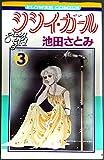 シシイ・ガール〈3〉 (1982年) (フラワーコミックス)