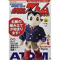 コミュニケーション・ロボット 週刊 鉄腕アトムを作ろう!  2017年 26号 10月31日号【雑誌】