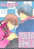 POWER GAME (パワー・ゲーム) (1) (ディアプラス・コミックス)