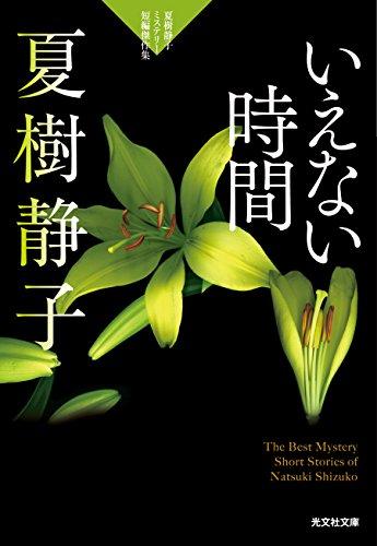 いえない時間: 夏樹静子ミステリー短編傑作集 (光文社文庫)の詳細を見る