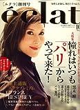 eclat (エクラ) 2007年 10月号 [雑誌]