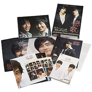 恋歌「the Love song」日本限定豪華盤
