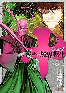 十 ~忍法魔界転生~(5) (ヤングマガジンコミックス)