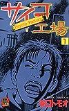サイコ工場 (1) (リイドカフェコミックス)