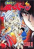地獄先生ぬ~べ~ (17) (集英社文庫―コミック版 (お60-17))