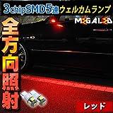 高輝度3chip内蔵SMD5連搭載 全方位照射型 LEDウェルカムランプ 2個1セット★レッド発光★セルシオ 30系 前期 後期 対応★メガLED