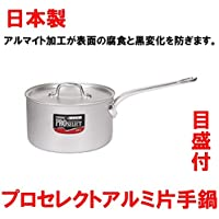 日本製 アルミ片手鍋 プロセレクト アルミ片手鍋 33cm 目盛付片手鍋