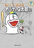 藤子・F・不二雄大全集 オバケのQ太郎 (8)