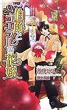 伯爵とコーラルの花嫁 (ショコラノベルス・ハイパー / 松幸 かほ のシリーズ情報を見る