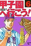 甲子園へ行こう!(6) (ヤングマガジンコミックス)