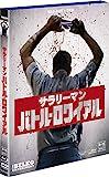 サラリーマン・バトル・ロワイアル 2枚組ブルーレイ&DVD [Blu-ray]