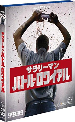サラリーマン・バトル・ロワイアル 2枚組ブルーレイ&DVD[Blu-ray/ブルーレイ]