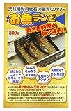 アイスリー 『魚焼きグリルの掃除も簡単』 グリル用の不思議な敷砂 お魚ランど 300g 3554