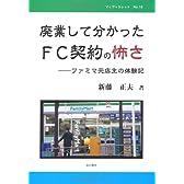 廃業して分かったFC契約の怖さ―ファミマ元店主の体験記 (マイブックレット)