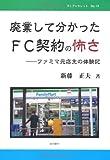 廃業して分かったFC契約の怖さ—ファミマ元店主の体験記 (マイブックレット)