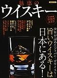 魅惑のウイスキー (洋泉社MOOK)