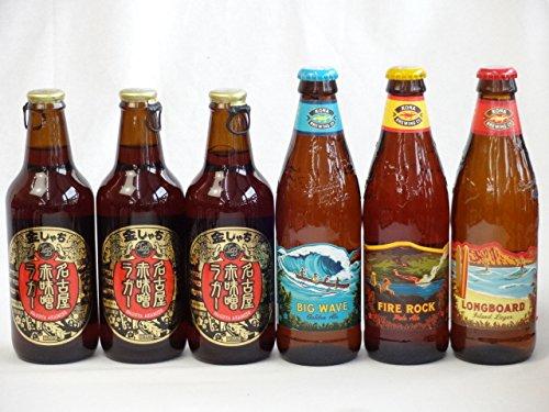 クラフトビールパーティ6本セット 名古屋赤味噌ラガー330ml×3本 ハワイコナビールファイアーロック・ペールエール355ml ロングボードアイランド