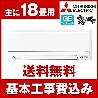 標準設置工事セット MITSUBISHI MSZ-GE5618S-W ピュアホワイト 霧ヶ峰 GEシリーズ [エアコン(主に18畳用・単相200V)]