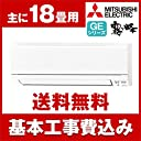 標準設置工事セット MITSUBISHI MSZ-GE5618S-W ピュアホワイト 霧ヶ峰 GEシリーズ エアコン(主に18畳用 単相200V)