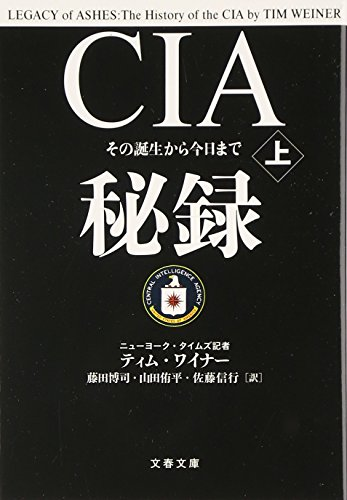 CIA秘録〈上〉―その誕生から今日まで (文春文庫)の詳細を見る