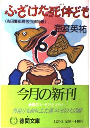 ふざけた死体(ホトケ)ども―吉田警部補苦虫捕物帳 (徳間文庫)の詳細を見る