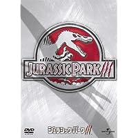 ジュラシック・パークIII [DVD]