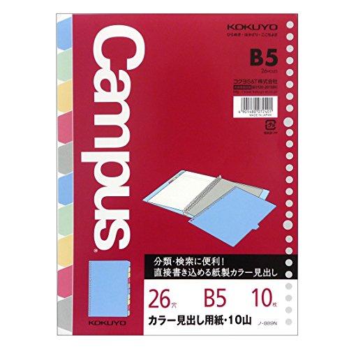 コクヨ キャンパス ルーズリーフ用カラー見出し用紙 B5 10山 10枚 ノ-889N