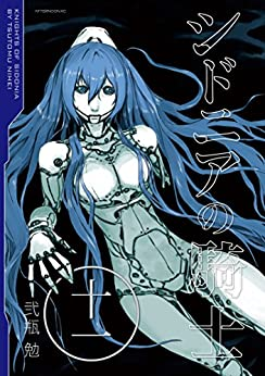 [弐瓶勉]のシドニアの騎士(11) (アフタヌーンコミックス)